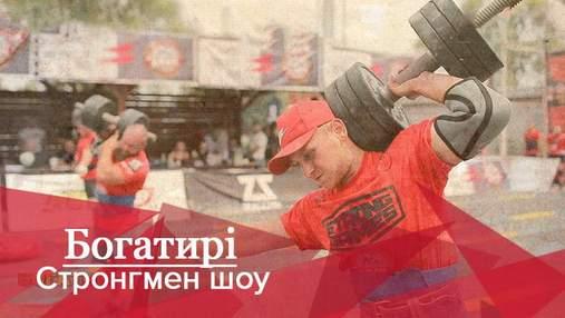 Богатыри. Стронгмен-шоу: мощные соревнования атлетов за звание чемпиона Украины