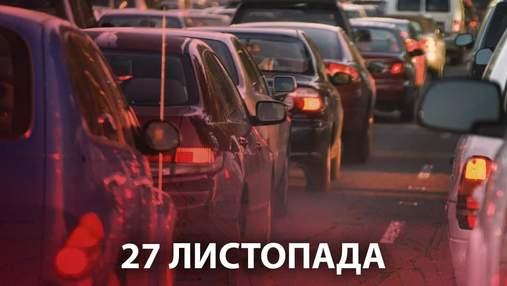 Затори в Києві 27 листопада