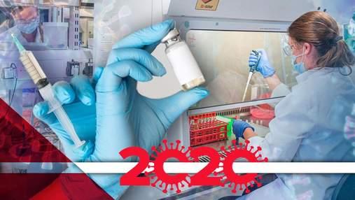 Вакцина від коронавірусу: чи очікувати на порятунок у 2021 році