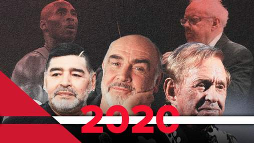 Втрати року: хто з відомих людей помер у 2020
