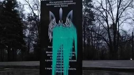 У Києві невідомі спаплюжили пам'ятник воїнам АТО: фото