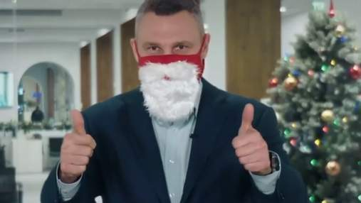 Віталій Кличко одягнув маску-бороду Санта Клауса й кумедно привітав киян зі святами: відео