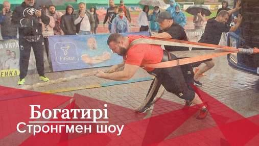 Богатирі. Стронгмен-шоу: Хто став найсильнішою людиною України