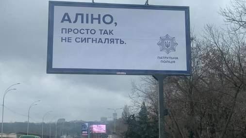 Патрульні попереджають про небезпеку: у Києві з'явилися незвичайні білборди – фото