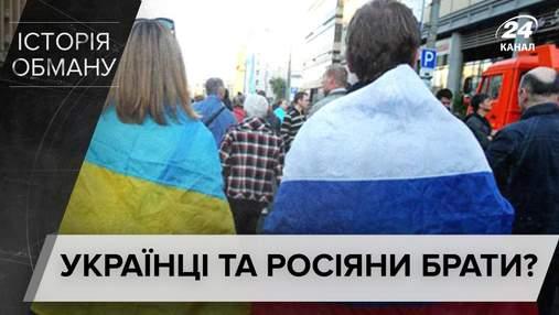 """Украинцы и русские – не братья: ученые опровергают распространенные выдумки об """"одном народе"""""""