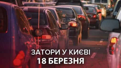 Київ зупинився у заторах зранку 18 березня: онлайн-карта