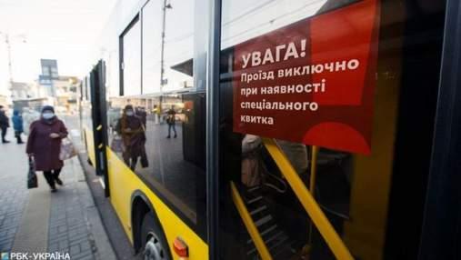Локдаун у Києві: у КМДА розповіли, як отримати спецперепустку на проїзд громадським транспортом