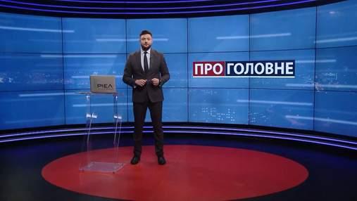 О главном: Дебош Тищенко на Прикарпатье. Истечение срока подачи деклараций
