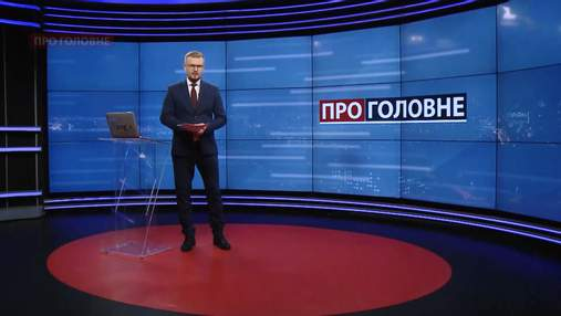 """О главном: Тупицкий снова не пришел в суд. Канал """"Дом"""" на Донбассе"""