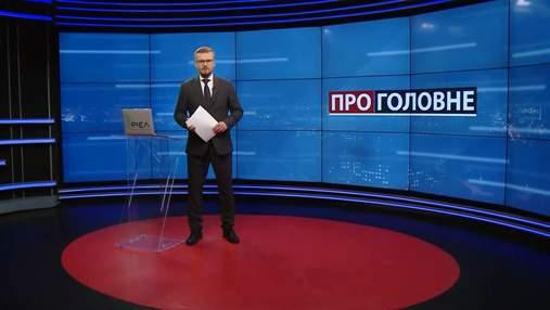 О главном: Законопроект о деолигархизации. Результаты весенней сессии ПАСЕ