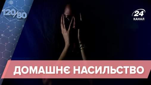Фізичне, сексуальне або економічне: як захистити себе від насильства та розпізнати жертву
