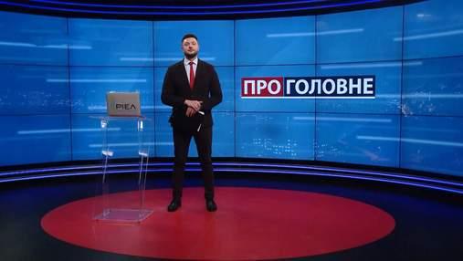 О главном: Подозрение Медведчуку и Козаку. Борьба с олигархами