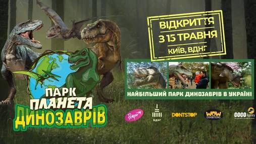 На ВДНХ можно будет исследовать жизнь динозавров