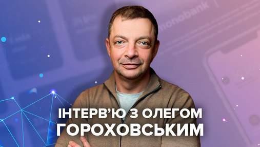 Про найбільшу проблему Monobank, кредити та карантин: інтерв'ю з Олегом Гороховським
