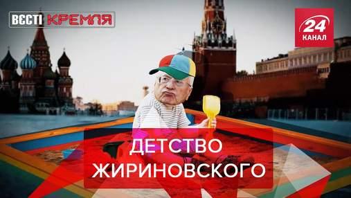 Вести Кремля. Сливки: Жириновский предложил продлить детство до 30 лет