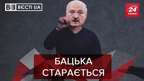 Вєсті.UA: Білоруські пропагандисти вирішили переплюнути кремлівських