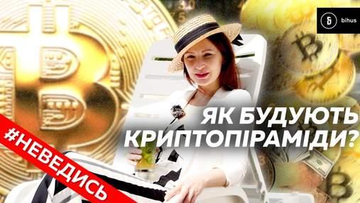 Розвал фінансової піраміди Bit Sonar: історія співорганізатора криптофонду, якого ледь не вбили