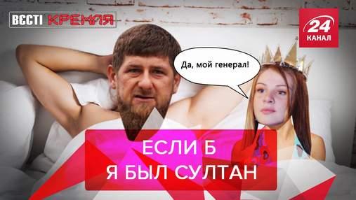 """Вести Кремля. Сливки: Кадыров переименовал жену в """"Российскую Федерацию"""""""