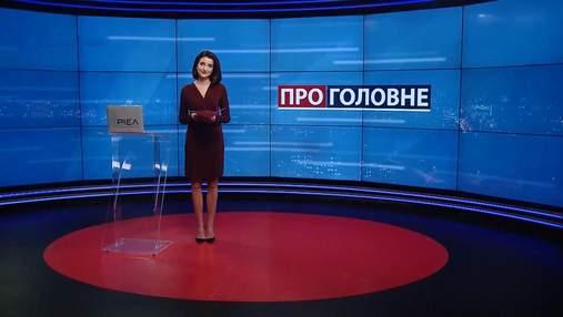 Про головне: Результати саміту НАТО. Нарощення ядерного потенціалу США та Росії