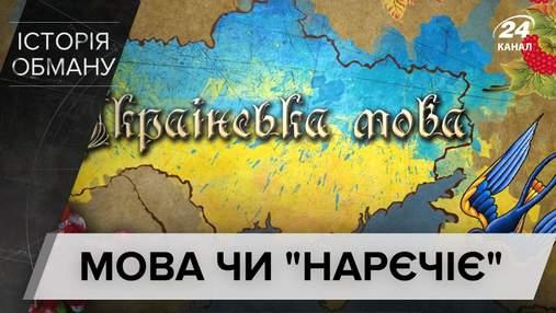"""Язык или """"наречие"""": доказательства того, что украинский не является диалектом русского"""