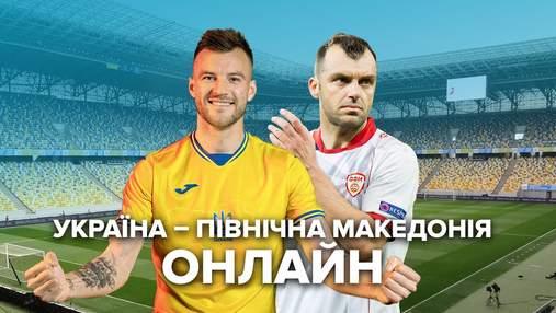 Україна – Північна Македонія: онлайн-трансляція матчу Євро-2020