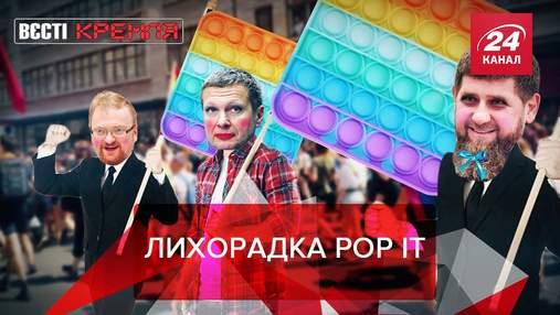 Вести Кремля. Сливки: Соловьев подсел на Pop It