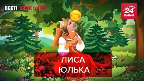 Вести Кремля. Сливки: В жизни Путина была настоящая лиса – Юлька
