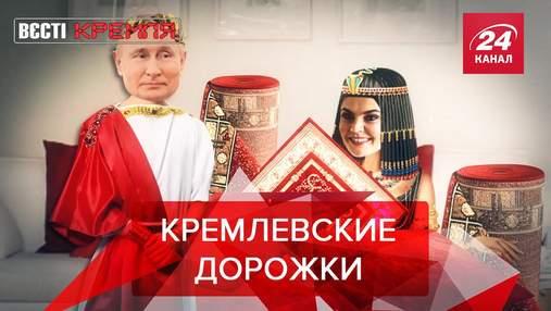Вести Кремля. Сливки: Россия репрессирует ковровые дорожки