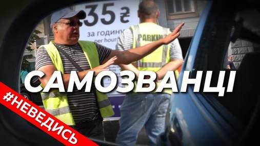 Шахраї у яскравих жилетах: як залишити машину без нелегальних паркувальників й уникнути штрафу