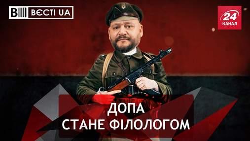 Вести.UA: Михаил Добкин будет учить детей украинскому языку