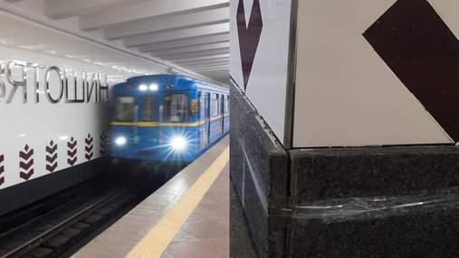 """У київському метро перехід """"відремонтували"""" скотчем: фото"""