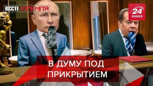 Вести Кремля. Сливки: Депутаты начали стыдиться путинской партии
