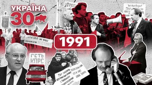 Знаковий 1991 рік: чому розвалився Радянський Союз та як відродилася Україна