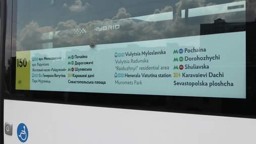 Замість брудних маршруток: у Києві показали нові автобуси, які курсуватимуть містом
