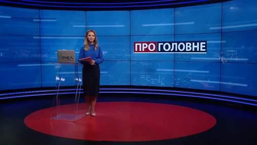 О главном: В Киеве нашли мертвым активиста Виталия Шишова. Украина получит транш от МВФ