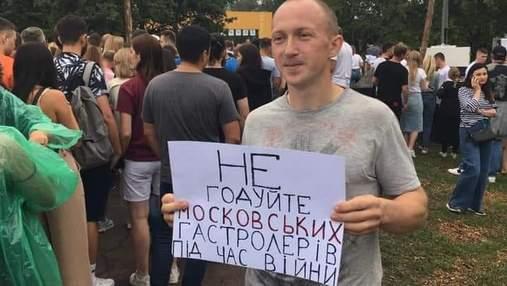 """Не кормите московских гастролеров: на концерте """"Мумий тролль"""" киевлянин устроил одиночный пикет"""