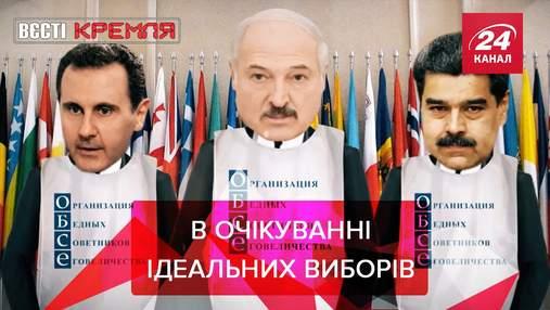 Вєсті Кремля: Росія в очікуванні на ідеальні вибори – без ОБСЄ