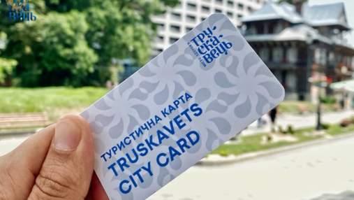 Безкоштовні квитки та знижки в закладах: у Трускавці запровадили картку мандрівника