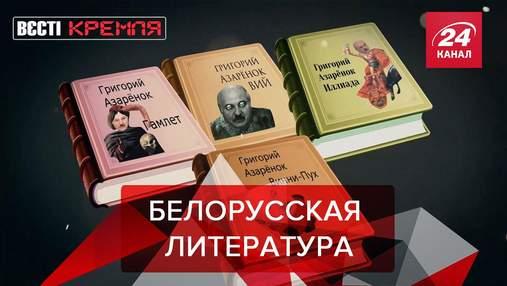 Вести Кремля. Сливки: Лукашенко взялся за воспитание детей