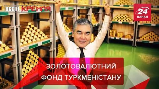Вести Кремля: Президент Туркменистана стал золотовалютным фондом своей страны