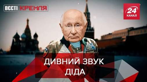 Вести Кремля: Российские СМИ взялись за странный звук Путина