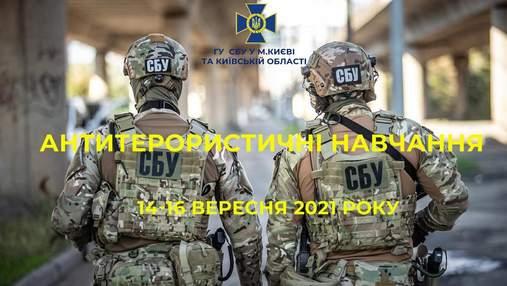 Из-за антитеррористических учений: на Киевщине могут останавливать машины и проверять документы