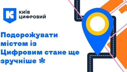 """Через """"Київ Цифровий"""" можна буде слідкувати за рухом громадського транспорту"""