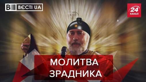 Вєсті.UA: Новинський відвідав літургію патріарха Кирила