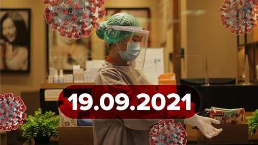 США против 3-й дозы вакцины, смерть студента после прививки: новости о коронавирусе 19 сентября
