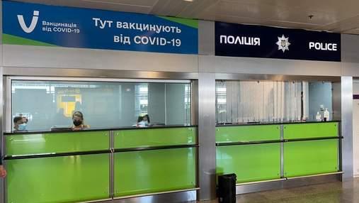 """В """"Борисполе"""" закрывают пункт массовой вакцинации"""