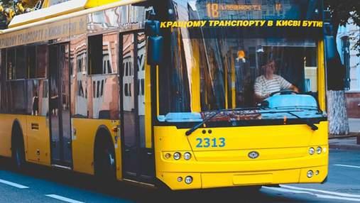 У Києві через масові заходи на вихідних змінять рух транспорту та зачинять станції метро