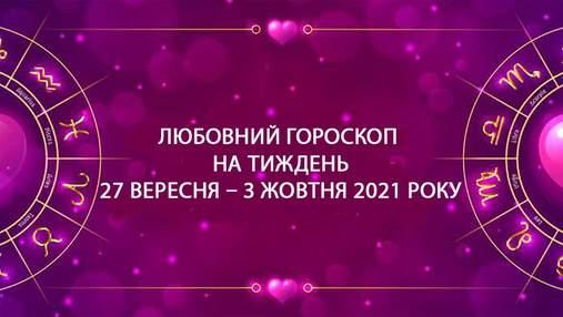 Любовный гороскоп на неделю 27 сентября – 3 октября для всех знаков Зодиака