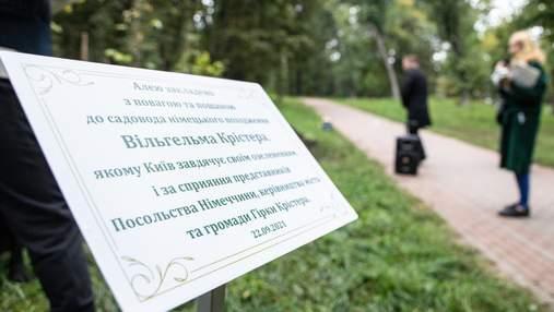 В киевском парке заложили Аллею дружбы между Украиной и Германией