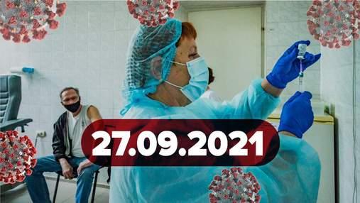 В Украине доминирует Дельта, обязательная вакцинация: новости о коронавирусе 27 сентября